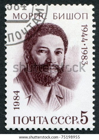 USSR - CIRCA 1984: Postage stamps printed in the USSR, depicts political figure of Grenada, Maurice Rupert Bishop, circa 1984.