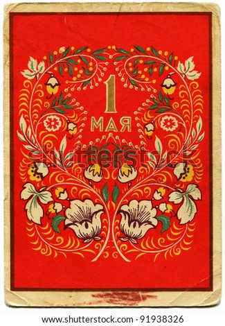 USSR  - CIRCA 1958: Postcard printed in the USSR honoring 1st of May shows floral pattern, circa 1958 - stock photo