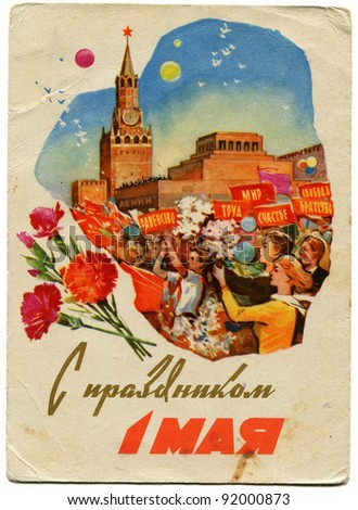 USSR  - CIRCA 1958: Postcard printed in the USSR honoring 1st of May shows May Day demonstration in Red Square in Moscow, circa 1958. Text in Russian: May 1. Happy Holidays! - stock photo