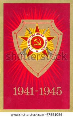 USSR - CIRCA 1973: Soviet postcard celebrating Victory Day 9 May drawn by artist V.Popov, circa 1973 - stock photo
