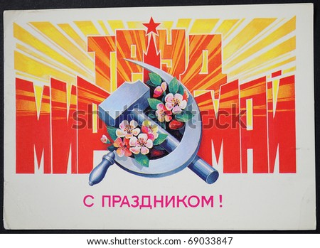 """USSR - CIRCA 1985: Soviet postcard """"With a holiday on 1st of May"""", circa 1985, USSR - stock photo"""