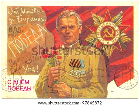 """USSR - CIRCA 1988: Soviet postcard """"With the Victory holiday!"""" shows soviet soldier whith flowers drawn by artist M.Slonov , circa 1988 - stock photo"""