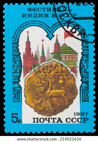 USSR - CIRCA 1987: stamp printed by USSR, devoted to the festival of India in the USSR, circa 1987 - stock photo