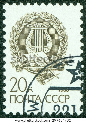 USSR - CIRCA 1988: stamp printed by USSR, shows attributes of literature and art, circa 1988 - stock photo