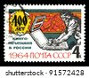"USSR - CIRCA 1964: stamp printed in the USSR (Russia) shows a Book printer in 1564 during work with the inscription and name of series ""400 years book printing in Russia"", circa 1964 - stock photo"