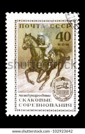 "USSR - CIRCA 1955: stamp printed in the USSR (Russia) shows Race Horse and medal competition with the inscription and name of series ""International Horse Races, Moscow"", circa 1955 - stock photo"