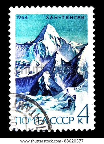 """USSR - CIRCA 1964: stamp printed in the USSR (Russia) shows snow-covered mountain peak height of 6995m with the inscription """"Khan Tengri"""" from the series """"The highest mountains in USSR"""", circa 1964 - stock photo"""