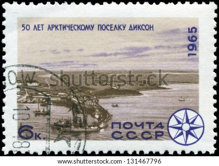 "USSR - CIRCA 1965: stamp printed in USSR shows a Icebreakers with inscription ??Passing of Northern Sea Route icebreakers Taimyr and Vaigach"" from series ""Investigation Arctic & Antarctic"", circa 1965"