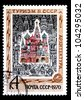 "USSR - CIRCA 1970: stamp printed in USSR, shows St. Basil's Cathedral in Moscow with inscription ""Architecture"", from the series ""Tourism in USSR"", circa 1970 - stock photo"