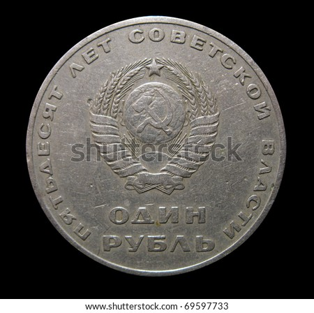 USSR - CIRCA 1970: The coin - one ruble shows 50 years of Soviet power, on a black background, circa 1970. - stock photo