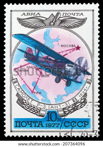 USSR - CIRCA 1977: The postal stamp printed in USSR is shown by the Airplane R-3 1925 , CIRCA 1977. - stock photo