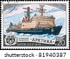 "USSR - CIRCA 1978: The postal stamp printed in USSR is shown by the atomic ice breaker ""Arctic"", CIRCA 1978. - stock photo"