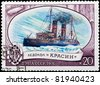 "USSR - CIRCA 1976: The postal stamp printed in USSR is shown by the ice breaker ""Krasin"", CIRCA 1976. - stock photo"