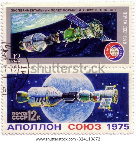 "USSR - CIRCA 1975: Two postage stamps printed in the USSR shows Apollo Soyuz Test Project - space docking of spaceships, series ""Experimental flight of Soyuz and Apollo spaceship"", circa 1975. - stock photo"