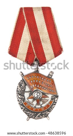 ussr medal. Workers of all countries, unite! - stock photo