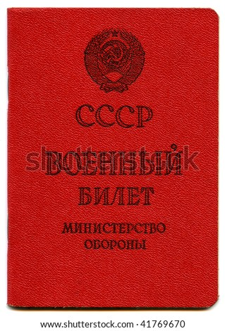 USSR Military ID - stock photo