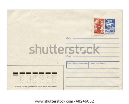 USSR vintage mail envelope scanned with high resolution - stock photo