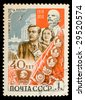 USSR vintage postage stamp - stock photo
