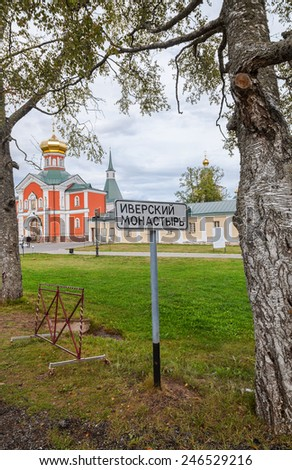 VALDAY, RUSSIA - JULY 10, 2014: Iversky Monastery in the Novgorod region. Monastery was founded by Patriarch Nikon in 1653