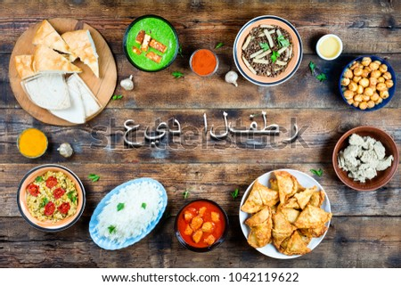 Popular Treat Eid Al-Fitr Food - stock-photo-various-dishes-of-pakistani-and-bangladeshi-cuisine-on-a-wooden-table-banner-copy-space-concept-1042119622  Trends_861291 .jpg