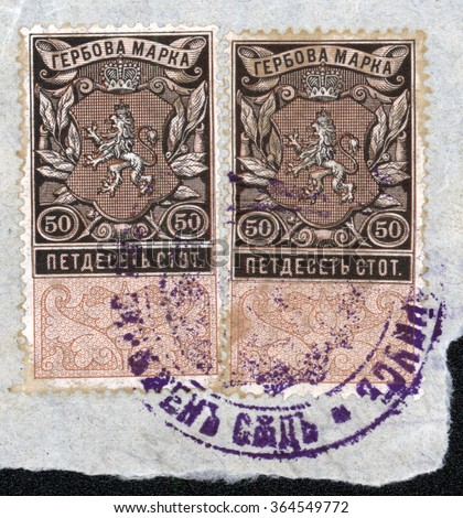 VARNA, BULGARIA - JANUARY 19, 2016: Two identical stamps printed in Bulgaria showing coat of arms of Bulgaria, circa 1938. - stock photo