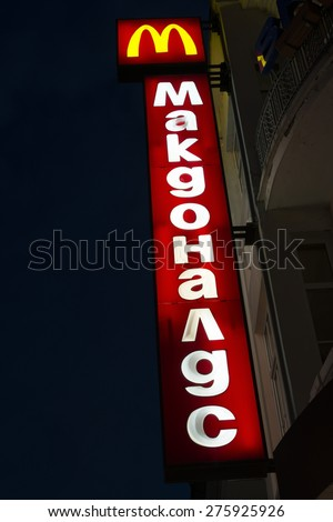VARNA, BULGARIA - May 05, 2015: McDonald's restaurant logo in night. The McDonald's Corporation is the world's largest chain of hamburger fast food restaurants.
