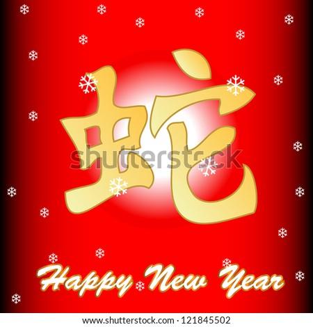 Vector illustration of chinese zodiac sign snake - stock photo