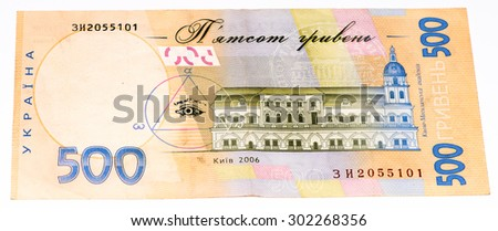 VELIKIE LUKI, RUSSIA - AUG 1, 2015: 500 Ukrainian hryvnia bank note made in 2006. Hryvnia is national currency in Ukraine