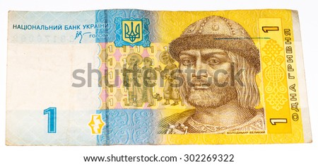 VELIKIE LUKI, RUSSIA - AUG 1, 2015: 1 Ukrainian hryvnia made in 2006. Hryvnia is national currency in Ukraine