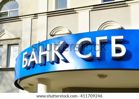 VELIKY NOVGOROD, RUSSIA -MARCH 23,2016. Bank SGB-former Severgazbank- logo on the building facade. It is a commercial bank providing a wide range of banking services to private and corporate clients.