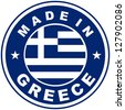 very big size made in greece country label - stock photo