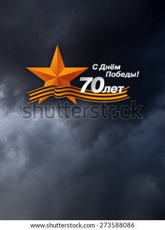 victory day holiday. Happy victory day! 70 years - stock photo