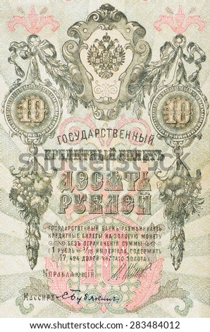 Vintage elements of old paper banknotes, Russian Empire 10 rubles 1909. inscription on the banknote: National ticket is exchanged for a gold coin.1 ruble = 1/15 Imperial, ratio of the gold to 17.424 - stock photo