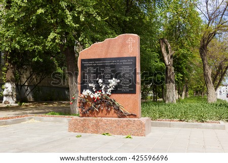 VOLGOGRAD, RUSSIA - May 04, 2016: The stele of Memory of the victims of an act of terrorism in a troyleybus on December 30, 2013, is established on Kachentsev Street, Volgograd, Russia