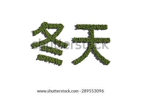 winter chinese text tree with white background concept of typography - stock photo