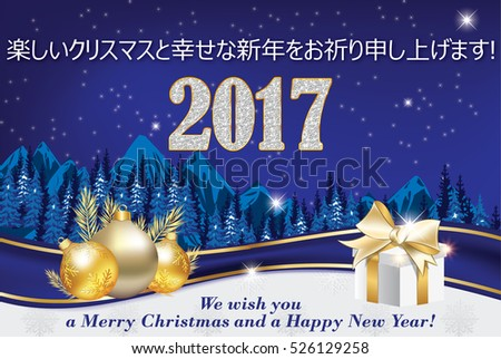 Winter seasons greetings message japanese language stock winter seasons greetings with message in japanese language wishing everyone merry christmas and happy new m4hsunfo