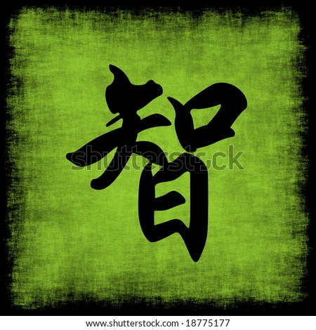 Wisdom Chinese Calligraphy Symbol Grunge Background Stock