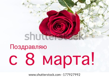 women's day greeting in russian - stock photo