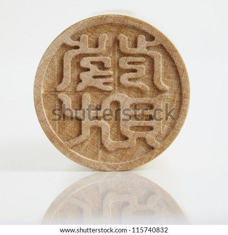 wood texture round style chinese stamp which meaning richness