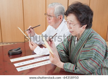 Write a haiku in Japanese elderly couple