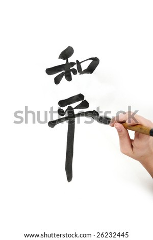 writing Chinese Calligraphy: Peace - stock photo