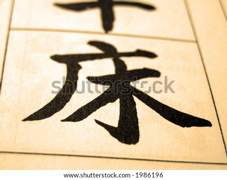 Written Mandarin Chinese learning materials.