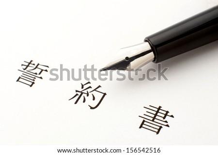Written oath and fountain pen - stock photo