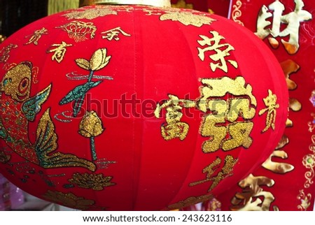 Yaowarat, Thailand - January 09, 2015 : Chinese Lanterns During New Year Festival Lucky For Chinese New Year Decoration In Yaowarat Road, Thailand.