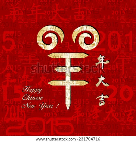 """Year of Goat Chinese New Year Background.Translation of Chinese Calligraphy """"Yang""""means Year of Goat - stock photo"""