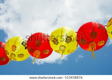 Yellow and Red Chinese paper lanterns in China town with blue sky background