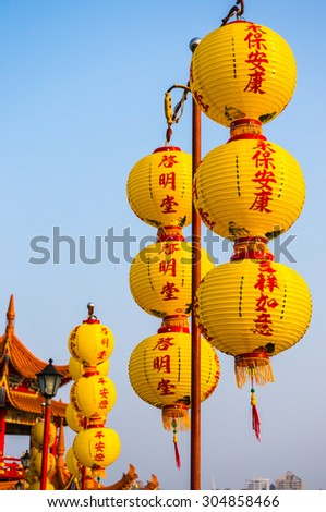 Yellow chinese lantern with messages wishing good luck, good health, peace and prosperity - stock photo