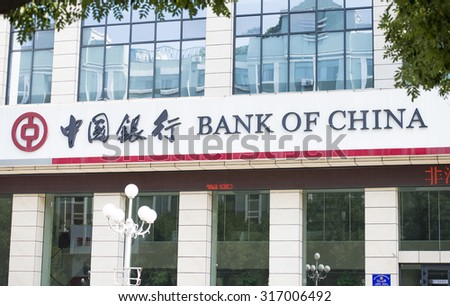YINCHUAN, - CIRCA JULY 2013: Bank of China branch. This is one of the biggest  state-owned commercial institutions in this country. It is  founded in 1912.