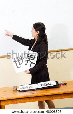 young chinese female teacher teaching chinese word