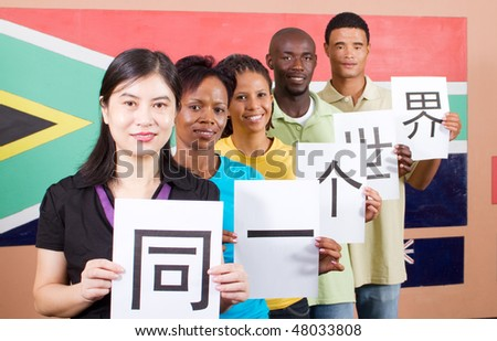 young group of South African people holding signs before South Africa flag, sign says one world, 2010 Fifa world cup concept - stock photo